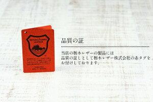 栃木レザーの赤タグ