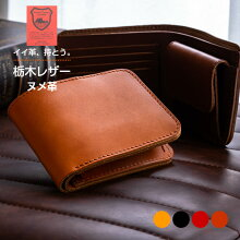栃木レザー財布二つ折り厚みのある本革のしっかりとしたウォレット財布小銭入れ牛革レザーヌメ革[メンズ]6色プレゼントシンプル日本製