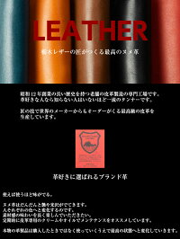 栃木レザーの本革