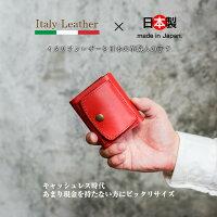 イタリアンレザーを日本製で