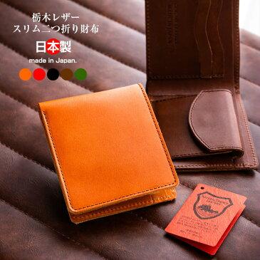 栃木レザー 二つ折り財布 ヌメ革 メンズ レディース スリムウォレット ミニ財布 小さい コンパクト 小銭入れ 牛革レザー5色 シンプル 日本製