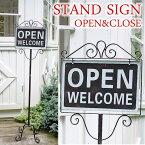 オープン & クローズ OPEN&CLOSE STAND アイアン サインスタンド スタンド 看板 両面パネル看板 案内板 サインボード 店舗 ディスプレイ 店舗什器 おしゃれ 営業案内 アンティーク調 業務用 ショップ