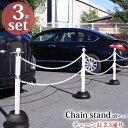 駐車場 ポール チェーン フェンス 駐車場ポール チェーンスタンド2段...
