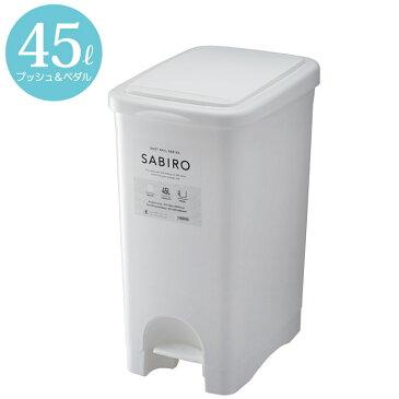 ゴミ箱 ごみ箱 サビロ プッシュペダルペール 約45リットル ホワイト