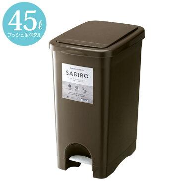 ゴミ箱 ごみ箱 サビロ プッシュペダルペール 約45リットル ブラウン