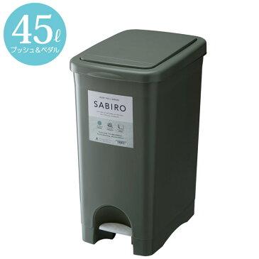 ゴミ箱 ごみ箱 サビロ プッシュペダルペール 約45リットル グリーン