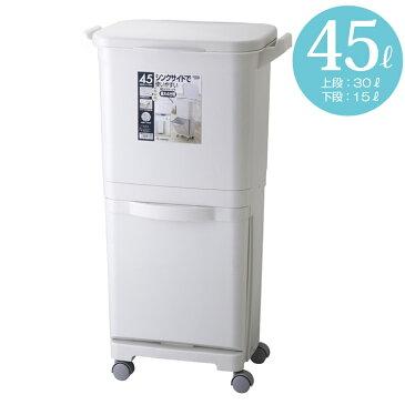 ゴミ箱 ごみ箱 ワゴンペール 2分別 フック付 キャスター付き 総容量約45リットル ホワイト