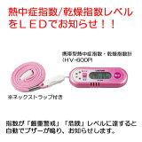 携帯型熱中症指数・乾燥指数計