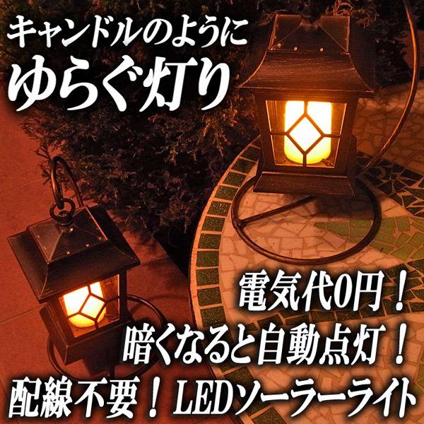 玄関照明・ガーデンライト 人気No.1