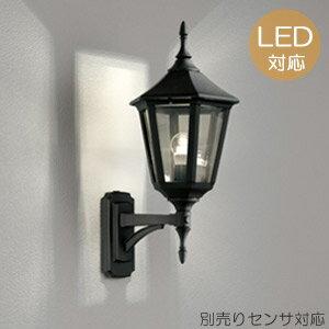 玄関照明 照明 LED 玄関 照明 屋外 門柱灯 門灯 外灯 ポーチライト OG041681LC 照明 ブラケット 照明器具 おしゃれ E26 LED電球クリア一般形 6.2W 別売り 人感センサー 明暗センサー ライト センサーライト