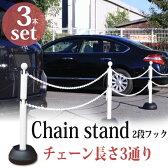駐車場 ポール チェーン フェンス 駐車場ポール チェーンポール チェーンスタンド2段フック ホワイト 本体3本セット+チェーン付き(3種類から選べる)