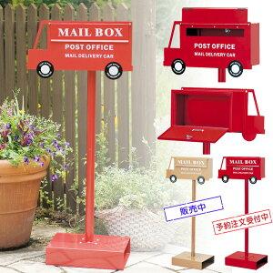 ポスト郵便受けスタンドおしゃれ郵便ポスト鍵付きPOSTOFFICEレッド赤ブラウン茶工事不要