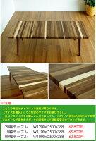 リビングテーブルウォールナット材無垢材センターテーブルメープル