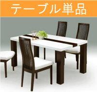 ダイニングテーブル155UV塗装食堂テーブルモダンホワイトデザイン人気おしゃれ