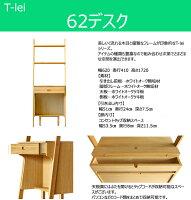 【TKN】デスク62ホワイトオーク無垢デザイン人気