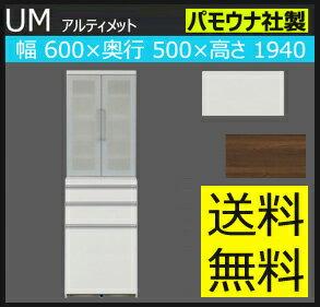 食器棚 パモウナ UM アルティメット 60幅 ダイニングボード 収納 UM-600K ウォールナット色:et-style