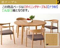 【飛騨産業】【侭】HTSダイニングテーブルオーダーテーブルナラ材無垢丸型円形1本脚人気おしゃれ