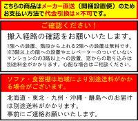 カリモクダイニングテーブルDD47301350幅食堂テーブル無垢材karimoku