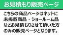 ■2日間のみ期間延長!〜2/16(木)【楽天企画+et-style企画】■お見積もり販売ページNO259■