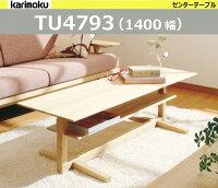 カリモクセンターテーブルTU47931400幅無垢材リビングテーブル収納棚karimoku人気おしゃれ福井県家具