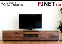 et-styleオリジナルテレビ台【FINET】150ウォールナット材無垢材テレビボードデザインローボード人気おしゃれ