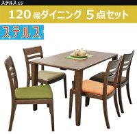 ステルスこたつ120幅5点セットダイニングテーブルダイニングセット人気おしゃれ福井県家具