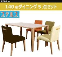 ステルスこたつ140幅5点セットダイニングテーブルダイニングセット人気おしゃれ福井県家具