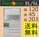 パモウナ EL/SL 【幅120/奥行45/高203】 ハイカウンター 食器棚 ダイニングボード ハイカウンター SLL-S1200R/SLR-S1200R 人気 おしゃ…