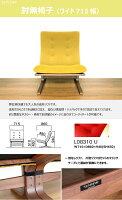 フジファニチア【ワイド肘なし椅子/715幅/L08310U】肘なしソファ成形合板軽量富士ファニチャーウォールナットデザイン