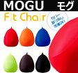 ■超得■2日間のみ延長!〜7/20(木)MOGU モグ フィットチェア ソファ 椅...