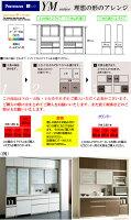 パモウナYM上置き食器棚100幅ダイニングボードYM-100UYM-C100U【上置き】組み替えオーダー人気おしゃれ