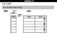パモウナYM上台食器棚140幅/187高用ダイニングボードYM-140K引き戸組み替えオーダー人気おしゃれ