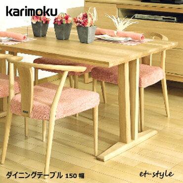 カリモク ダイニングテーブル 1500幅 食堂テーブル 無垢材 karimoku