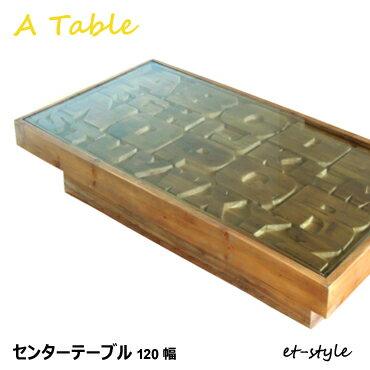 センターテーブル ガラス アンティーク 無垢 ABC 福井県 家具