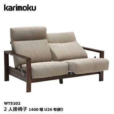 カリモク2人掛椅子【WT5102/オーク材/U26布張り】リクライニングソファコンパクト木肘