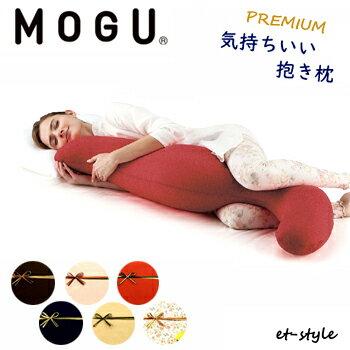 MOGU モグ 気持ちいい抱きまくら プレミアム 抱き枕 ビーズ 福井県 家具 誕生日 ギフト 敬老の日