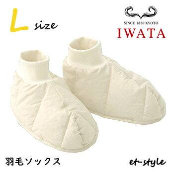 安眠グッズ, 冷え対策ソックス  IWATA L24.528cm
