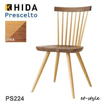 飛騨産業【プレシェルト】Prescelto ダイニングチェア PS224 チェア 板座 ナラ 無垢 食堂椅子 飛騨高山 10年保証 HIDA