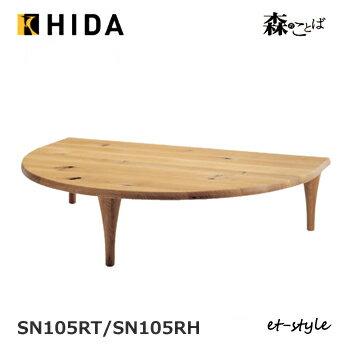 飛騨産業【森のことば】変形テーブル センターテーブル 半円形 リビングテーブル SN105RT/SN105RH ナラ 節あり オイル仕上げ 無垢 飛騨高山 10年保証 HIDA