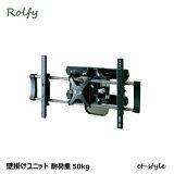 壁掛け金具 Rolfy専用壁掛けユニット 壁面収納 テレビ台 壁掛け 組合せ