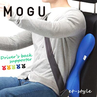 MOGU モグ ドライバーズバックサポーター クッション 車用 ビーズ ビーズクッション クッション ドライバーズ あす楽 在庫 福井県 家具 誕生日 ギフト 敬老の日
