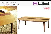 デザインこたつ/こたつ/コタツ/暖卓/センターテーブル/ウォールナット/ナラ/レトロ/シンプル/北欧