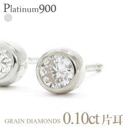 pt900ダイヤモンドピアス片耳0.10ct