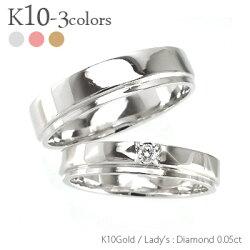 ペアリングK10ゴールド10金0.05ctオリジナルリングセットリング指輪ペアアクセサリー結婚指輪マリッジリング人気【送料無料】【05P12Oct15】