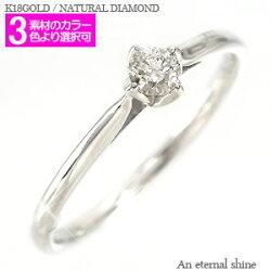 【送料無料】ダイヤモンド一粒リング0.1ctK18ゴールドソリティア18金レディース指輪【コンビニ受取対応商品】
