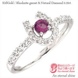 一粒 リング ロードライトガーネット 1月誕生石ダイヤモンド 0.2ct 馬蹄 ホースシュー 18金 18k k18 イエローゴールド ピンクゴールド ホワイトゴールド 指輪 レディース ジュエリー アクセサリー プレゼント ギフト