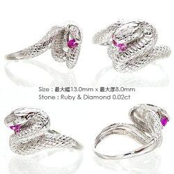 【送料無料】蛇(へび)の指輪スネークリングルビーダイヤモンド0.02ctプラチナ900(PT900)幸運お守り縁起2013年干支巳
