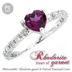 ロードライトガーネット/ダイヤモンドリング0.25ctハートシェイプカット1月誕生石カラーストーン赤紫色プラチナ900(PT900)送料無料