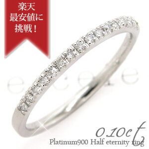 エタニティリング ハーフエタニティリング ダイヤモンド プラチナ ピンキーリング レディース コンビニ ホワイト プレゼント