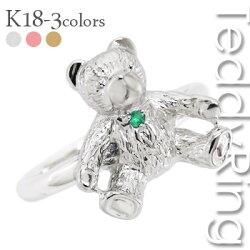 テディベアリングK18ゴールド18金指輪クマくま5月誕生石エメラルド送料無料【_包装】【_名入れ】【150506coupon500】